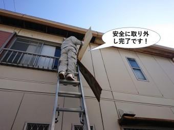 岸和田市の軒天を安全に取り外し完了