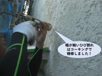岸和田市の外壁の幅が細いひび割れはコーキングで補修