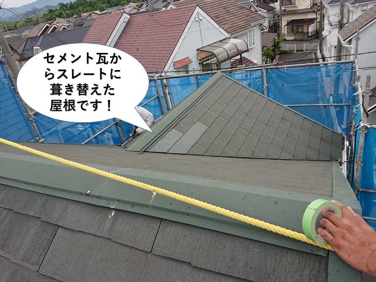 岸和田市のセメント瓦からスレートに葺き替えた屋根です
