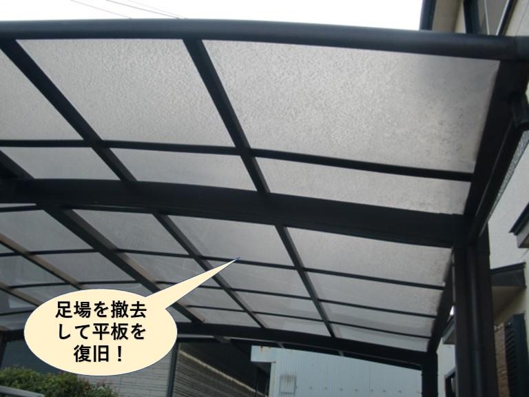 岸和田市の足場を撤去して平板を復旧