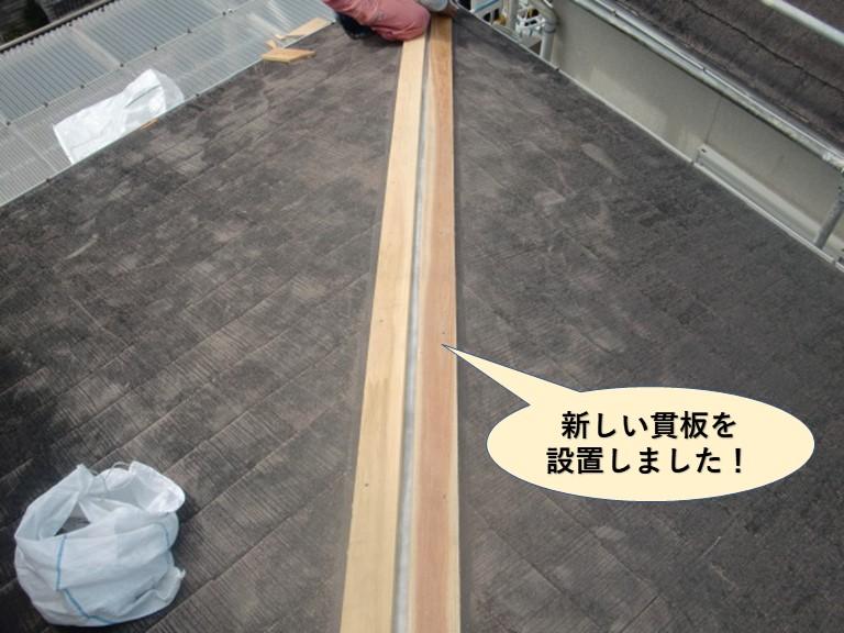 岸和田市の下り棟に新しい貫板を設置しました