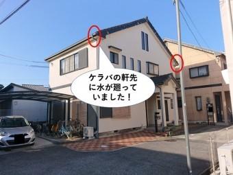 岸和田市のケラバの軒先に水が廻っていました