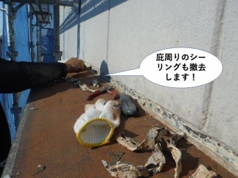 岸和田市の庇周りのシーリングも撤去します