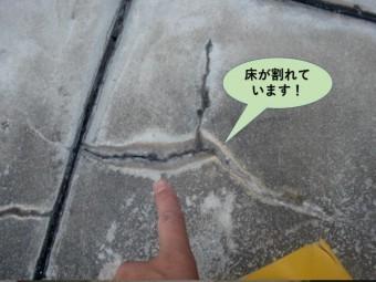 熊取町のベランダの床が割れています