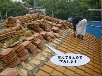 岸和田市の瓦を重ねてまとめて下ろします