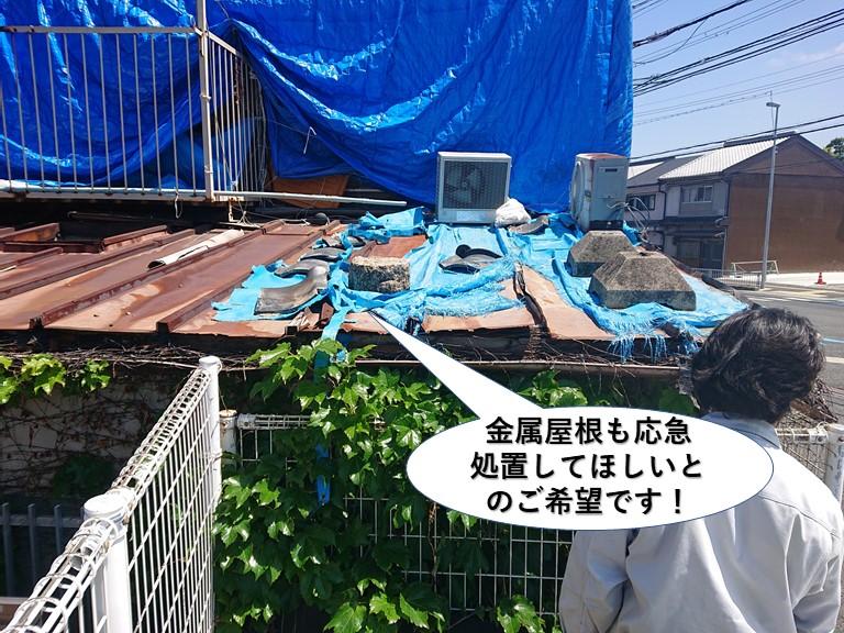 熊取町の金属屋根も応急処置
