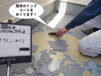 岸和田市のベランダの既存のトップコートをめくります