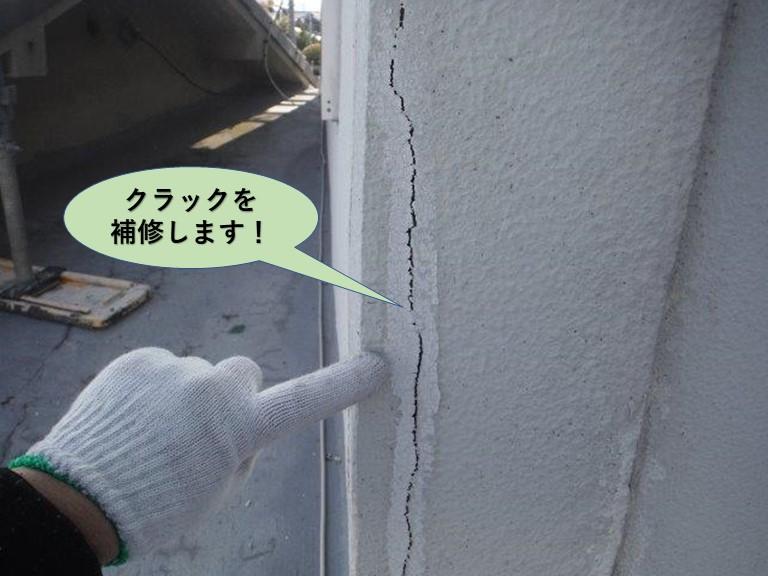 泉佐野市の外壁のクラックを補修します