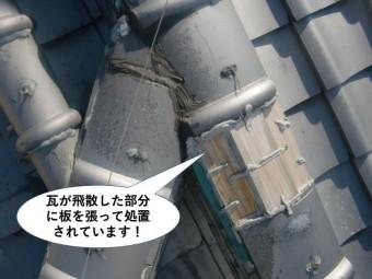 岸和田市の瓦が飛散した部分に板を張って処置