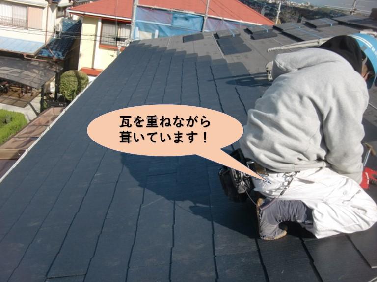 岸和田市でスレート瓦を重ねながら葺いていきます!