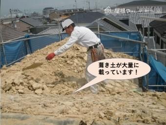 忠岡町で葺き土が屋根に大量に載っています