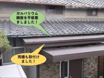 泉北郡忠岡町の屋根にガルバリウム鋼板平板葺き