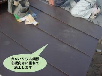 岸和田市の下屋で採用したガルバリウム鋼板平板葺き