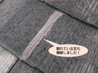 岸和田市紙屋町の割れたスレート瓦の補修
