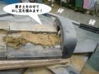 岸和田市の隅棟に葺き土をはさんでのし瓦を積みます