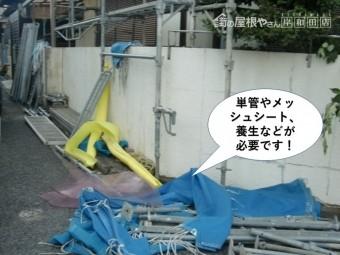 和泉市で設置する足場で単管やメッシュシート