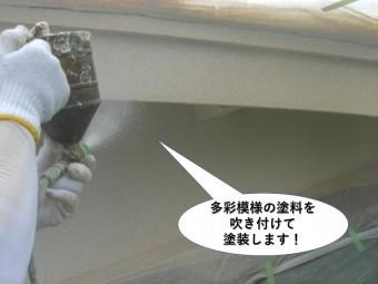 岸和田市の外壁に多彩模様の塗料を吹き付けて塗装します