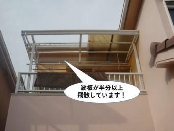 阪南市の波板が半分以上飛散しています