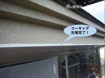 岸和田市の出窓回りにコーキング充填完了