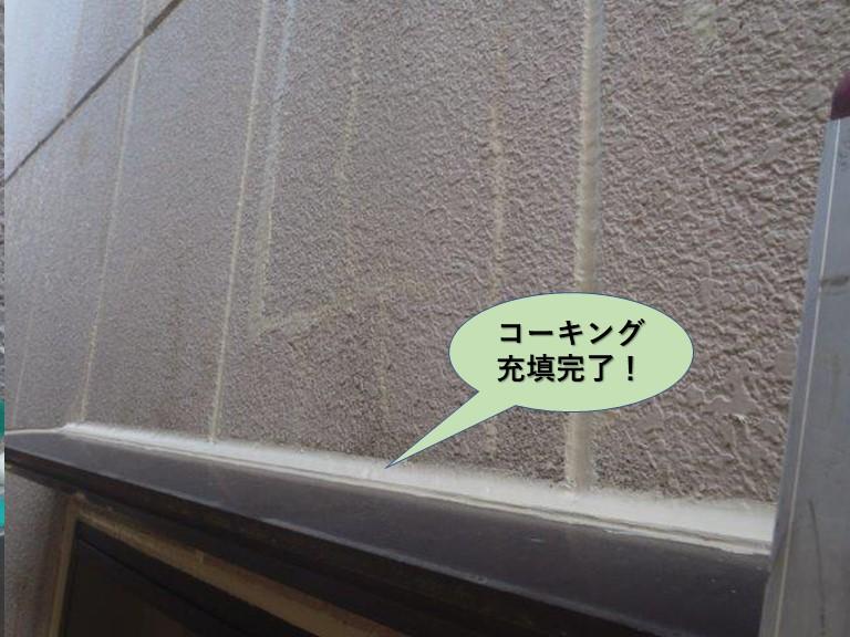 堺市の庇にコーキング充填完了