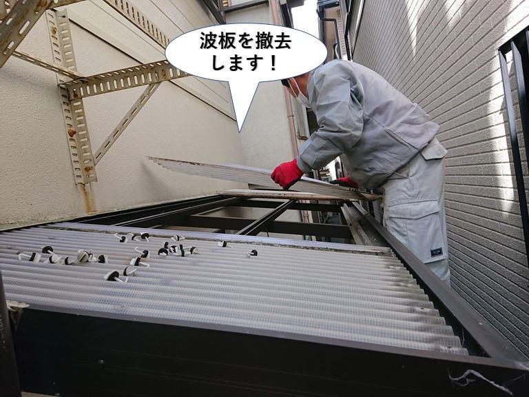 泉佐野市の波板を撤去します