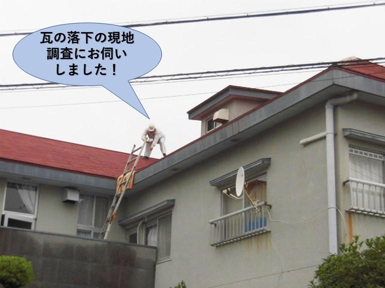 岸和田市の瓦の落下の現地調査