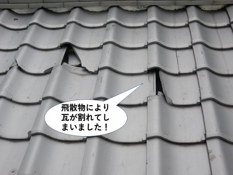 熊取町の屋根の瓦が飛散物により瓦が割れてしまいました