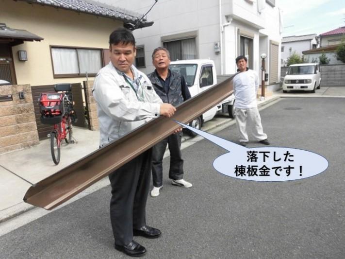 岸和田市の住宅の落下した棟板金です!