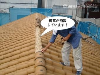 和泉市の屋根の棟瓦が飛散しています