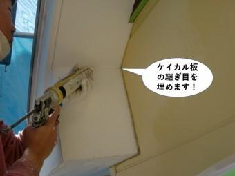 阪南市のケイカル板の継ぎ目を埋めます