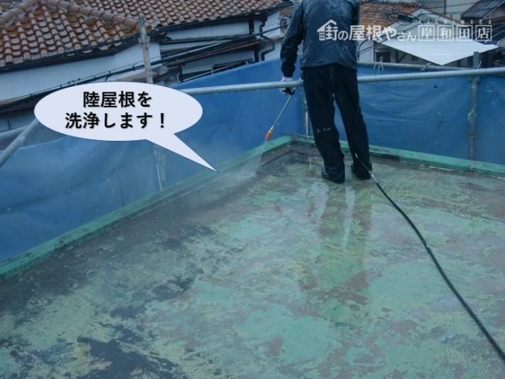 泉佐野市の陸屋根を洗浄します