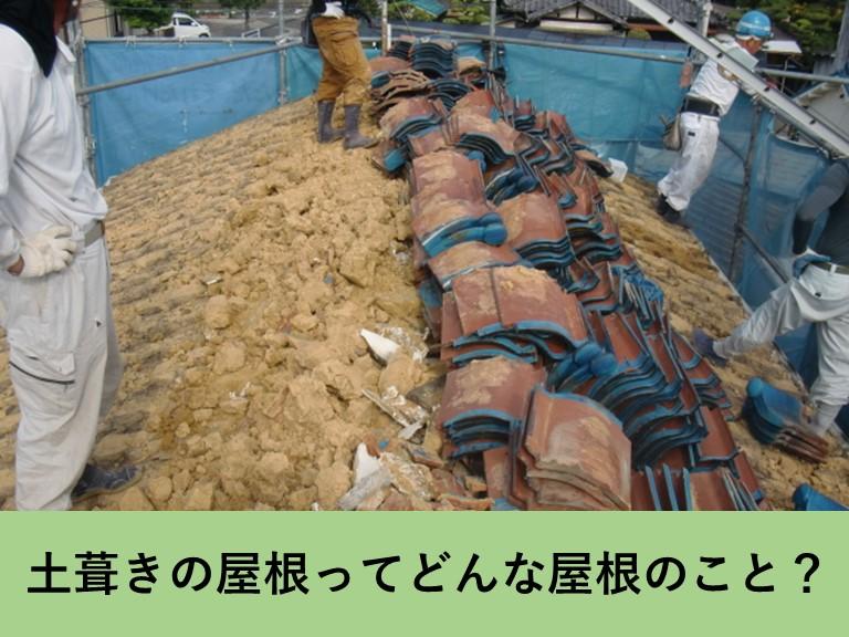 忠岡町の土葺きの屋根