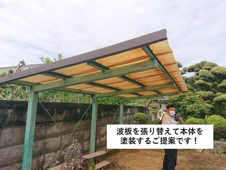 熊取町のカーポートの波板を張り替えて本体を塗装するご提案
