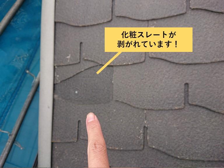 熊取町の化粧スレートが剥がれています