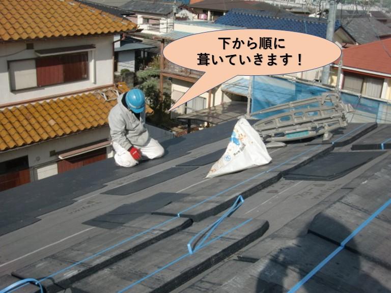 岸和田市でスレート瓦を下から順に葺いていきます