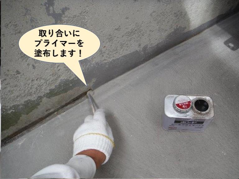 岸和田市のベランダの取り合いにプライマーを塗布します