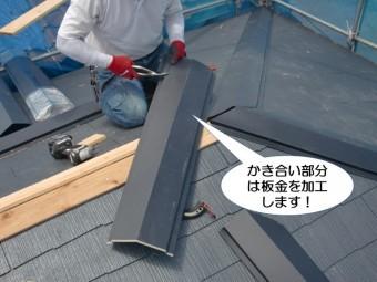 岸和田市の棟のかき合い部分は板金を加工します