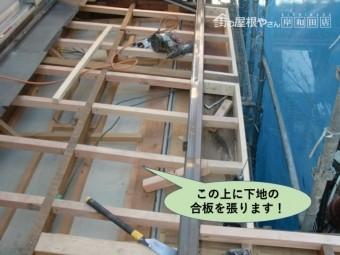 岸和田市の下屋根補強後下地の合板を張ります