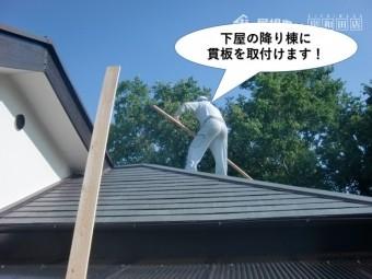 岸和田市の下屋の降り棟に貫板を取付け