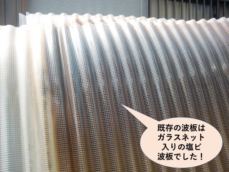 岸和田市の既存の波板ガラスネット入りの波板でした