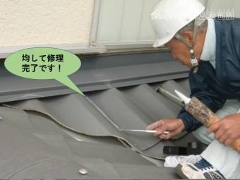 岸和田市の瓦のズレ修理完了です