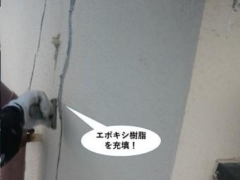 岸和田市の外壁のひび割れにエポキシ樹脂を充填