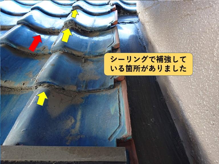 貝塚市の瓦をシーリングで補強
