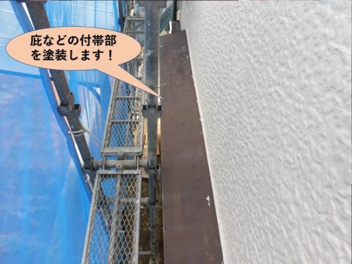 岸和田市で庇などの付帯部を塗装します