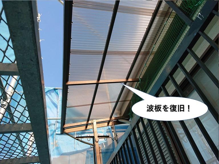 岸和田市の波板を復旧