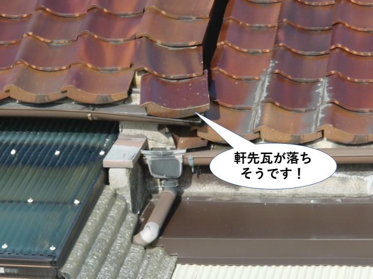 熊取町の軒先瓦が落ちそうです