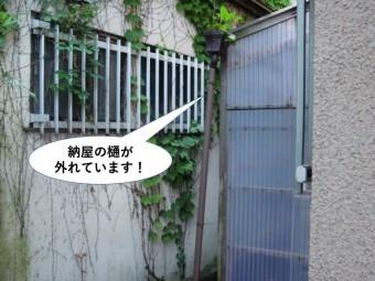 泉佐野市の納屋の樋が外れています