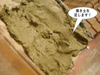 和泉市の屋根に葺き土を足します