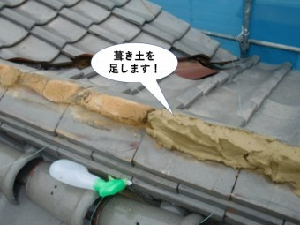 泉大津市の棟に葺き土を足します