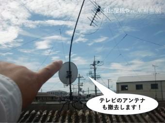 岸和田市のテレビのアンテナも撤去します